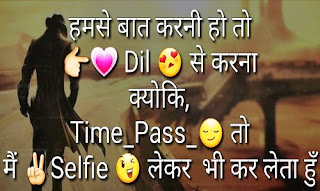 Latest Collection of Attitude Status in Hindi for FB & Whatsapp
