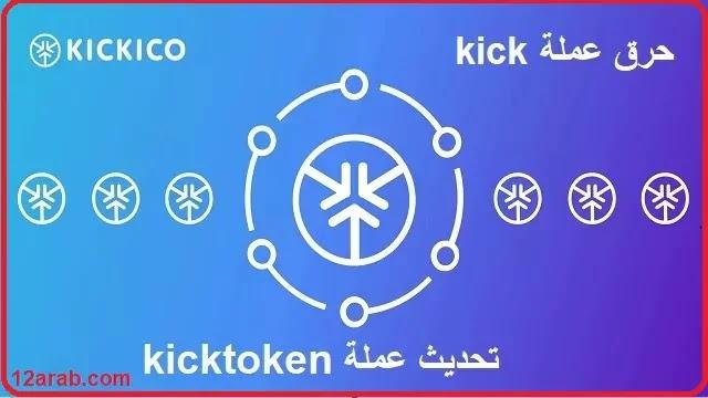 تحديث عملة kicktoken1