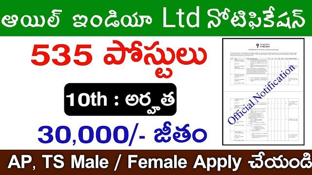 Oil india Ltd Notification 2021   Latest jobs in india 2021
