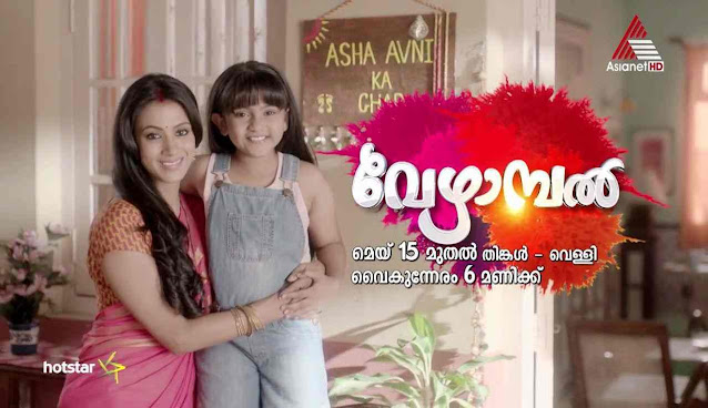 vezhambal serial Malayalam title song lyrics