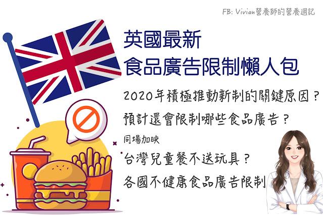 台灣營養師Vivian【政策懶人包】2020年的英國為什麼積極向「不健康食品促銷」宣戰?英國與歐洲食品廣告政策整理
