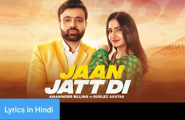 जान जट्ट दी Jaan Jatt Di Lyrics in Hindi | Amaninder Billing