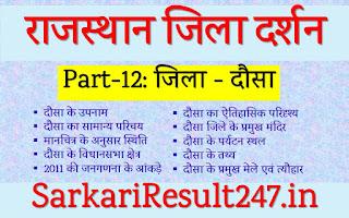 Dausa District GK in Hindi, Dausa GK in Hindi, Dausa Rajasthan GK in Hindi, Dausa, Dausa district (indian District)
