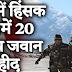 हिंसक झड़प में भारत के 20 जवान शहीद, चीन के भी 43 जवान हताहत