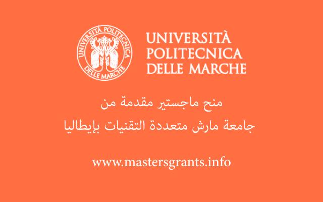 منح ماجستير للطلاب الأجانب مقدمة من جامعة مارش متعددة التقنيات بإيطاليا