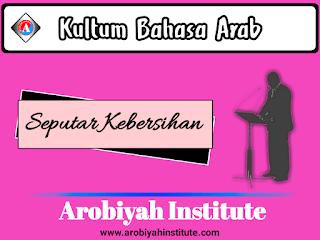 kultum bahasa arab