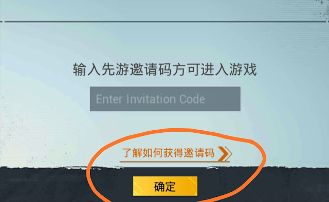 What is the invitation code for PUBG Mobile 1.2 beta version