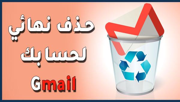 كيفية حذف حساب Gmail أو Google الخاص بك بشكل نهائي