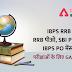 General Awareness Power Capsule in Hindi : IBPS RRB क्लर्क, RRB पीओ, SBI PO और IBPS PO मेंस 2021 परीक्षाओं के लिए GA कैप्सूल