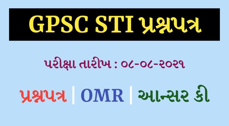 STI Question Paper 2021 | STI Answer Key 2021 | STI OMR Sheet 2021 | GPSC STI Question Paper 2021 | GPSC STI Answer Key 2021 | GPSC STI OMR Sheet 2021 | Advt. No. 139/2020-21 | STI Paper Solution | STI Paper Solution 2021 | STI Paper 2021 | STI Paper 2021 Gujarat | STI Paper 2021 pdf download | STI paper 2021 Provisional Answer Key | STI Paper 2021 Solution | GPSC STI 2021 Paper Solution | STI Question Paper 2021 PDF