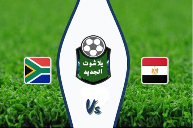 ملخص مباراة منتخب مصر وجنوب أفريقيا اليوم الثلاثاء 19-10-2019 نصف النهائي أمم أفريقيا