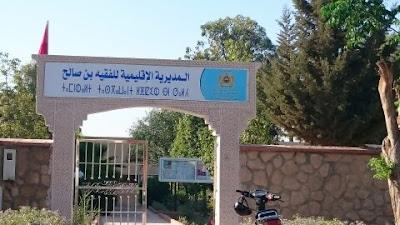 أعلى معدل بثانوية 30 يوليوز التأهيلية بمديرية الفقيه بن صالح