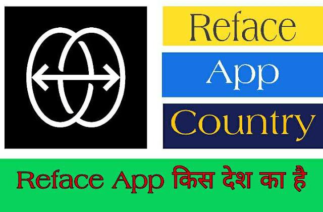 Reface app किस देश का है