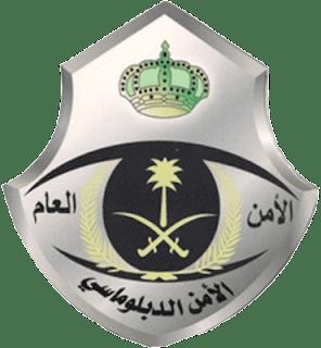 أبشر للتوظيف وظائف عسكرية لحملة الثانوية - تقديم القوات الخاصة للأمن الدبلوماسي رابط التسجيل