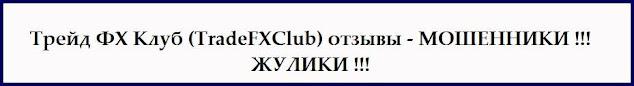 Trade FX Club – отзывы о брокере