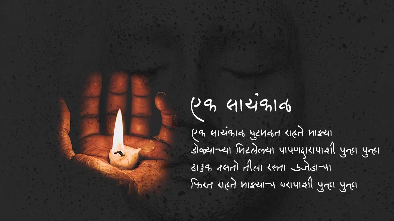 एक सायंकाळ - मराठी कविता | Ek Sayankal - Marathi Kavita