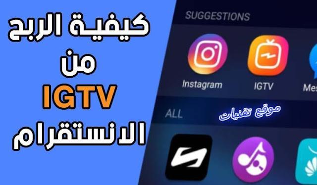 الانستجرام تتيح لك تحقيق الدخل من خلال الفيديوهات عبر إعلانات IGTV