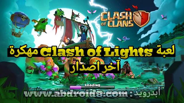 تحميل لعبة Clash of Lights النسخة المهكرة من لعبة كلاش اوف كلانس اخر صدار