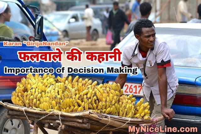 फलवाले की प्रेरणादायक कहानी | Importance of Decision Making in Hindi
