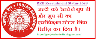 RRB Group C & D Application Status 2018