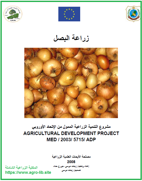 كتاب : الدليل المبسط في زراعة البصل