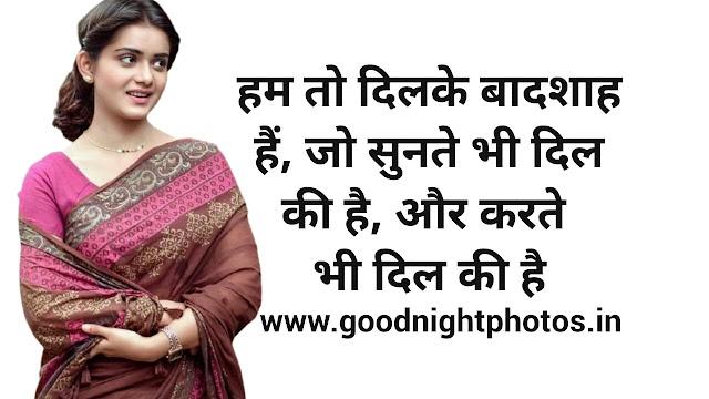 Status For Whatsapp in Hindi Attitude For Girl,