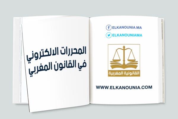 مقال بعنوان: النظام القانوني للمحررات الإلكترونية بالمغرب PDF