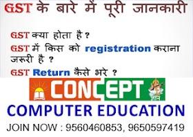 Chapter 5 : What is GST ? GST की पूरी जानकारी हिंदी में