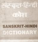 पीडीएफ में वृहत संस्कृत शब्दकोश