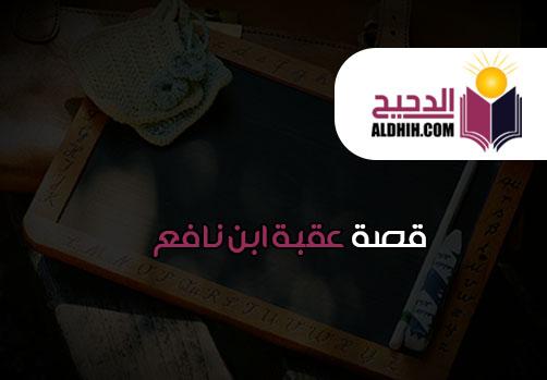 قصه عقبه بن نافع للصف الاول الاعدادى pdf
