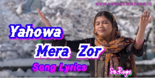 Yahowa Mera Zor Song Lyrics, यहोवा मेरा जोर, New Christian song 2020