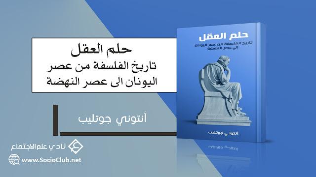 حلم العقل تاريخ الفلسفة من عصر اليونان الي عصر النهضة