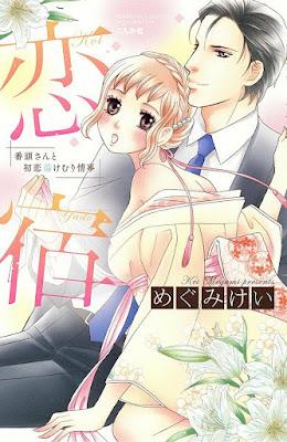 [Manga] 恋宿 番頭さんと初恋湯けむり情事 [Koi Yado Bantosan to Hatsukoi Yukemuri Joji] Raw Download