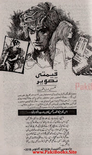 Qeemti Tasveer Jasoosi Novel By Aks Fatima