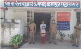 कानपुर: थाना रेलबाजार पुलिस द्वारा वांछित अभियुक्त को गिरफ्तार किया
