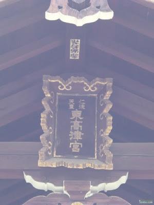 仁徳天皇東高津宮拝殿扁額