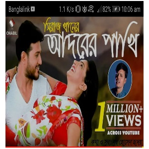 Adorer Pakhi lyrics (আমার আদরের পাখি) Siraj Khan