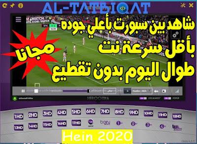 تحميل تطبيق Hein 2020 لمشاهدة قنوات Bein Sports