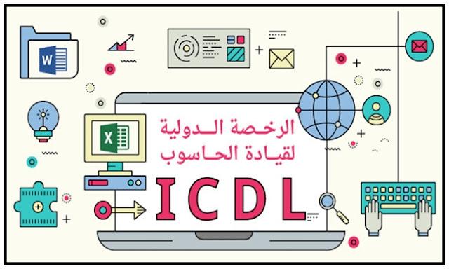 دورات مجانية إحترافية لتعلم الرخصة الدولية لقيادة الحاسوب ICDL Base مع شهادة مجانية