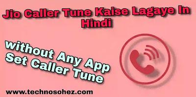 Jio Caller Tune Kaise Lagaye -  जिओ कॉलर ट्यून कैसे सेट करे?
