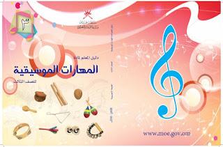 تحميل pdf كتاب دليل المعلم في مادة المهارات الموسيقية للصف الثالث