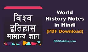 Science in Hindi PDF