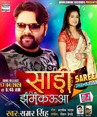 Saree Jhamkauaa (Samar Singh) New Bhojpuri Song 2020