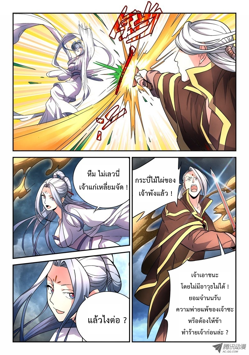 อ่านการ์ตูน Spirit Blade Mountain 72 ภาพที่ 11