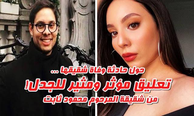 تونس:  تدوينة مؤثر ومثير للجدل من شقيقة المرحوم محمود ثابت ... حول حادثة وفاة شقيقها! (صور)