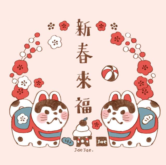 福犬迎新春《犬張子》