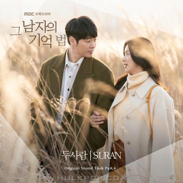 SURAN – Find Me in Your Memory OST Part.4