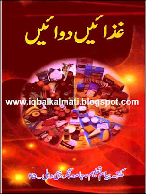 Benefits Natural Foods in Urdu