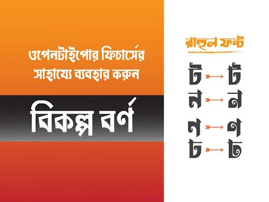 লেটেস্ট ফন্ট 'রাহুল' ফন্টটিতে সংযুক্ত করা হয়েছে একাধিক সুুবিধা। আর্টিকেল পড়ে আপনি এই বিষয়টি ব্যবহার করা শিখতে পারবেন। bangla-typography