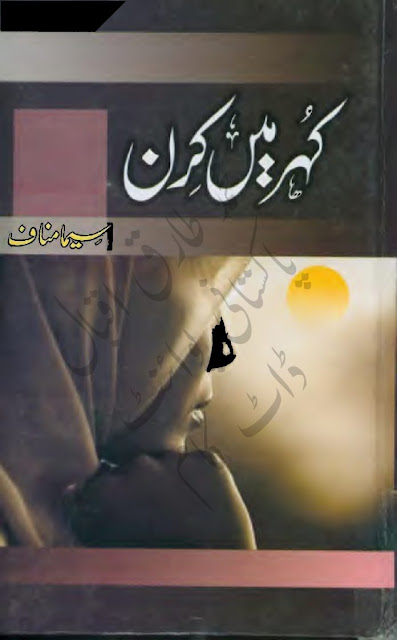 Kuhar Mein Kiran Urdu Novel By Seema Munaf Best Urdu Novel Free Download Read Online PDF